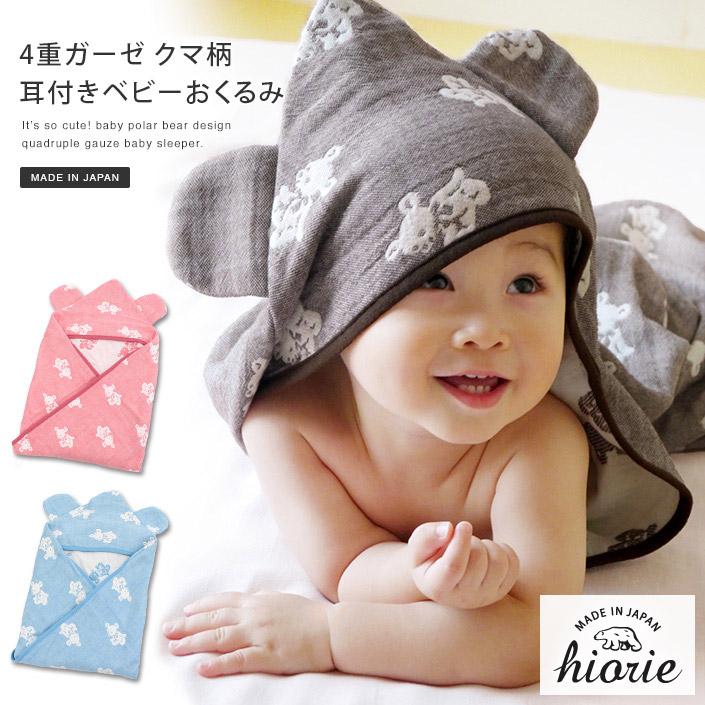 日本製 4重ガーゼ 耳付き ベビー おくるみスタイル写真