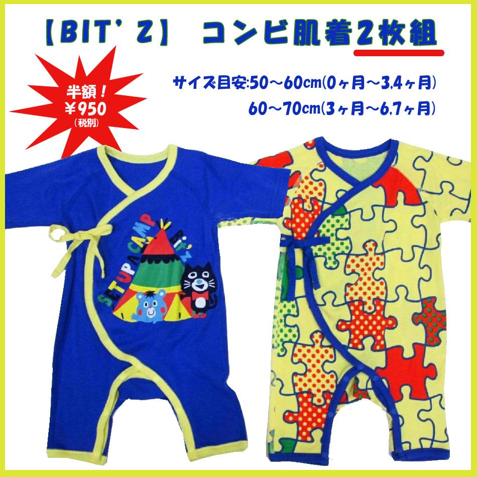 【BIT'Z】コンビ肌着2枚組スタイル写真