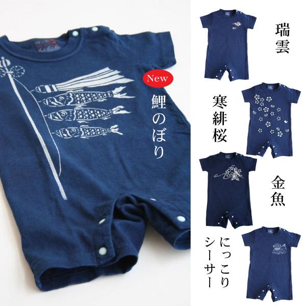 琉球藍染ベビーロンパースカラー写真02
