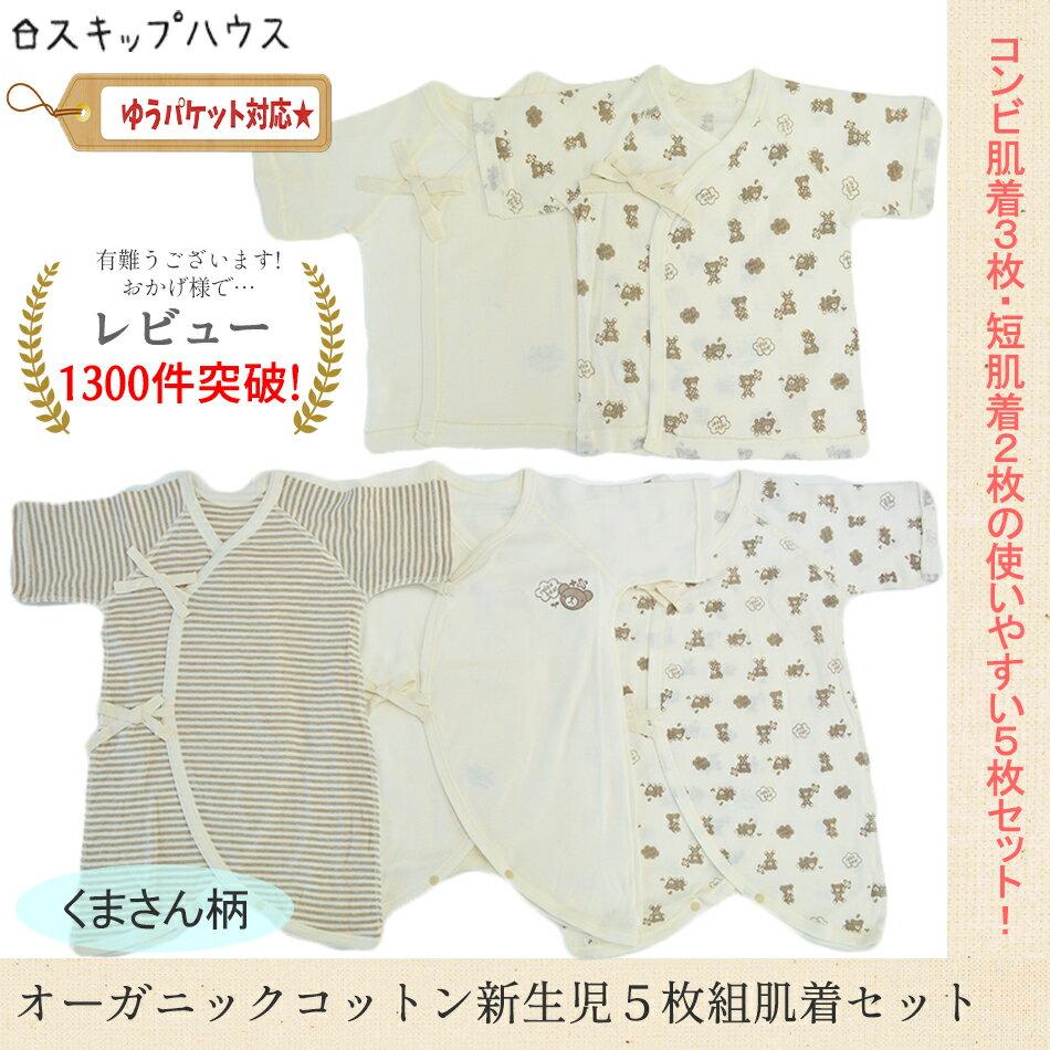 オーガニックコットン 新生児肌着5枚組(くまさん柄)スタイル写真