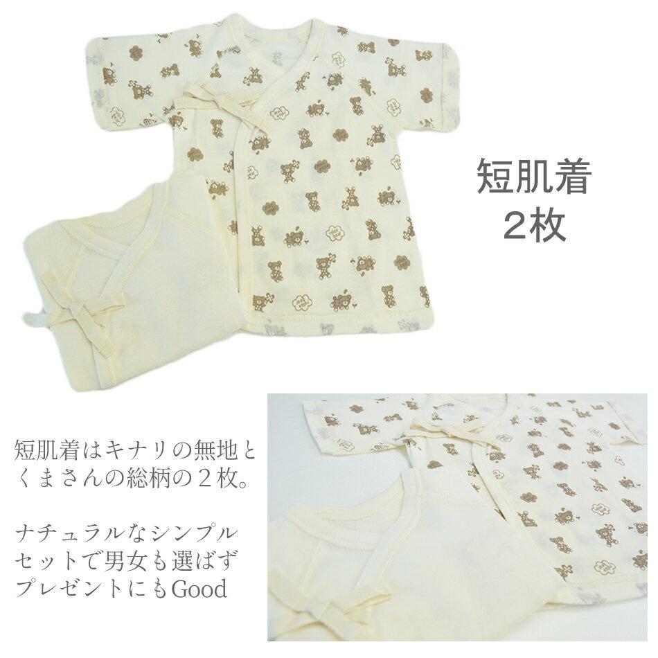 オーガニックコットン 新生児肌着5枚組(くまさん柄)カラー写真02