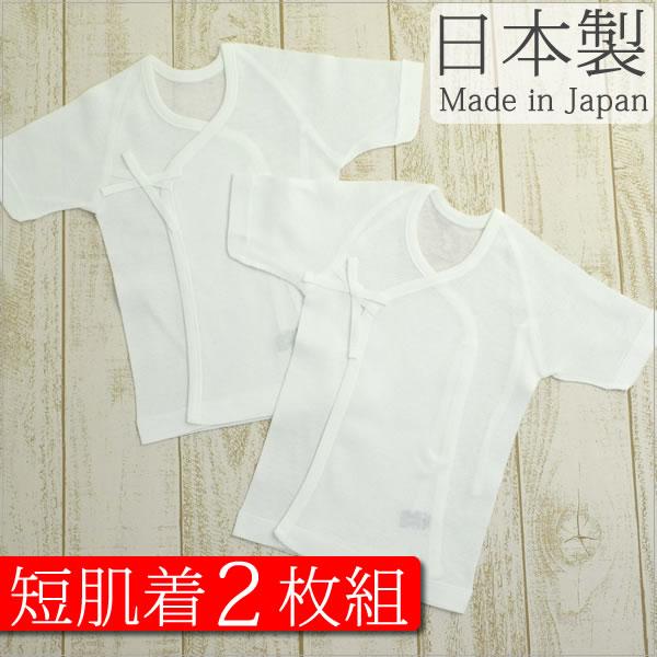 ≪日本製≫新生児短肌着2枚組スタイル写真