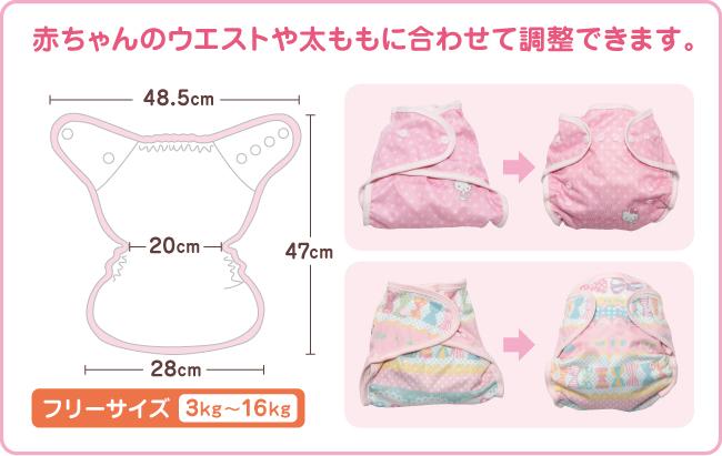 ハローキティ☆新生児からおむつはずれまでワンサイズ布おむつカバー☆フリーサイズ【スナップボタン】カラー写真02