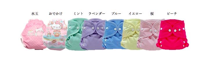 ★Babyan★自然染色布おむつカバー・フリーサイズ【スナップボタンタイプ】カラー写真02