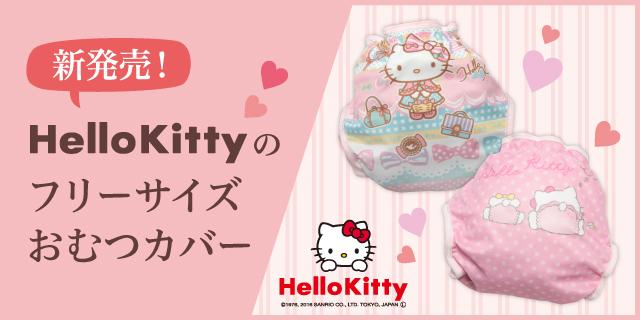ハローキティ☆新生児からおむつはずれまでワンサイズ布おむつカバー☆フリーサイズ【スナップボタン】スタイル写真