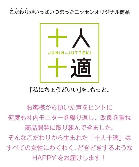 バストをしっかり包むフルカップブラジャー【十人十適】カラー写真01