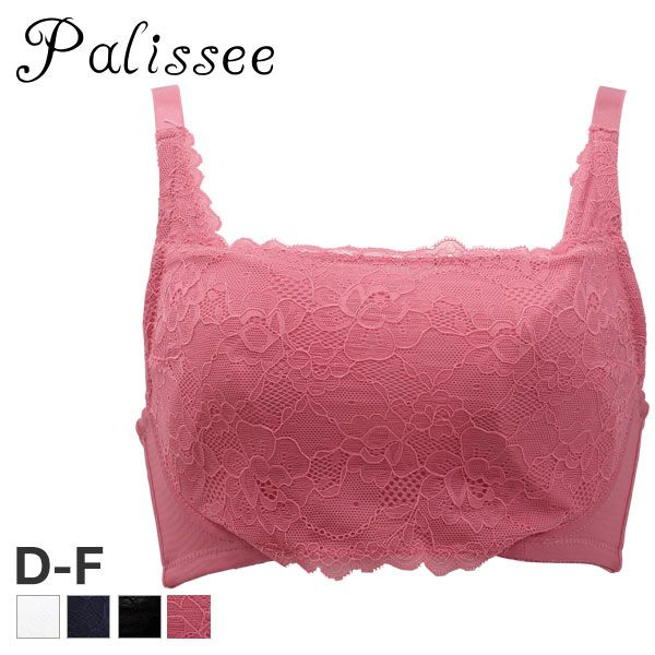 (パリシェ)Palissee 大きな胸を小さく見せる ブラ 脇高 胸元カバー ブラジャー DEFスタイル写真