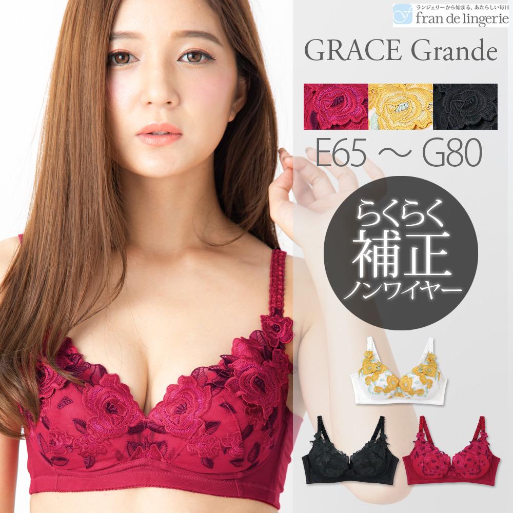 【らくらく補正】Grace Grande ~ グレース グランデ ~ ノンワイヤーブラジャースタイル写真