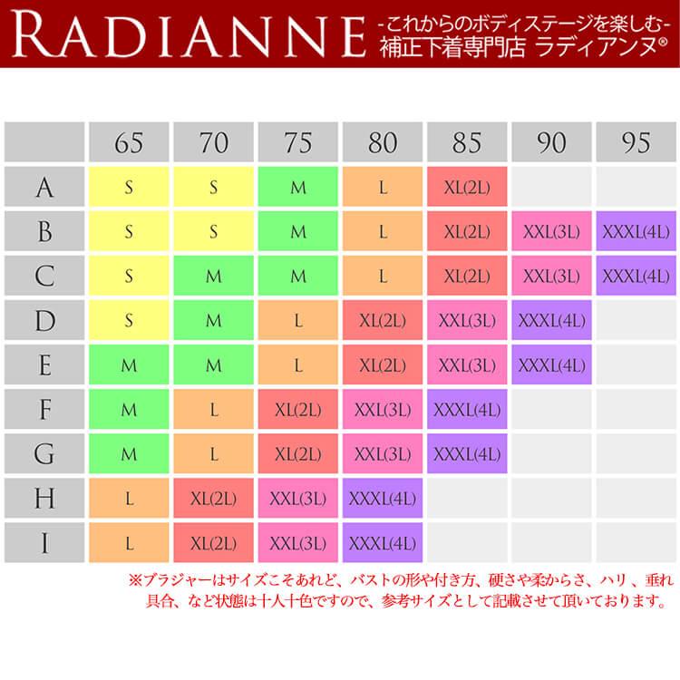 ラディアンヌ すっぴんナイトブラトップカラー写真01
