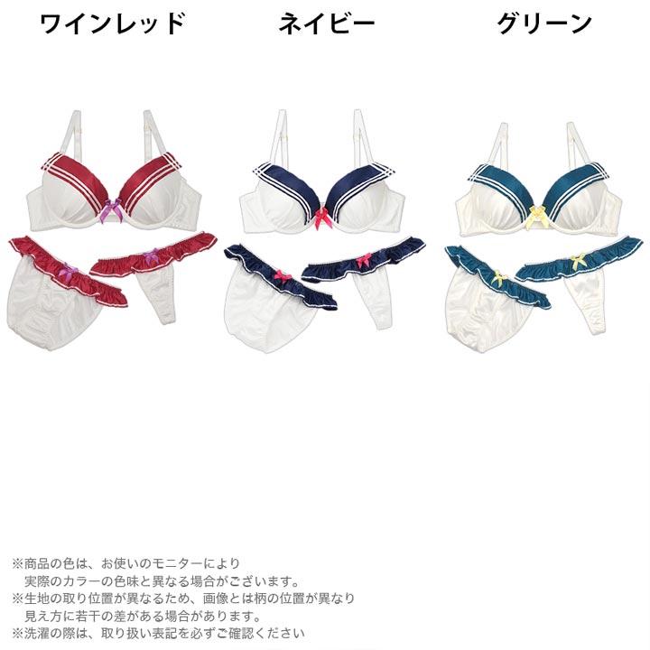 セーラー服 風 サテン ブラジャー & フルバック & Tバックカラー写真01