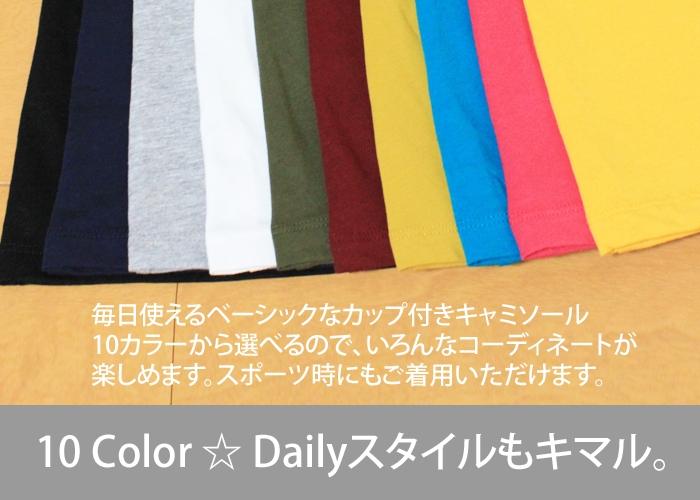 綿95%ブラなしで着れるカップ付きキャミソールカラー写真03