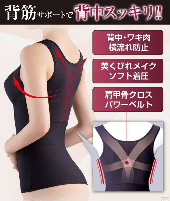 美胸整形ブラ [ 土井さんのボディーサポートブラキャミ ]カラー写真01
