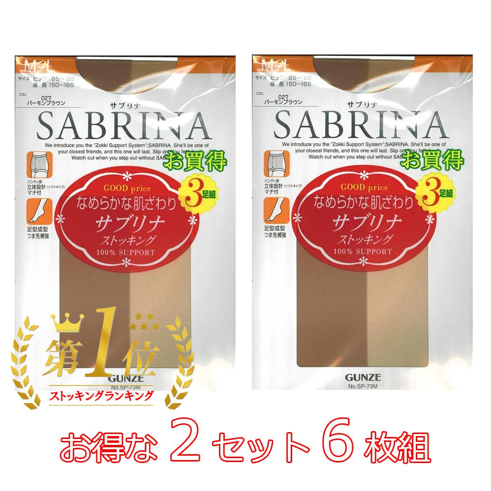 SABRINA サブリナ パンスト ストッキング、日本製 伝線しにくい3枚セット×2スタイル写真