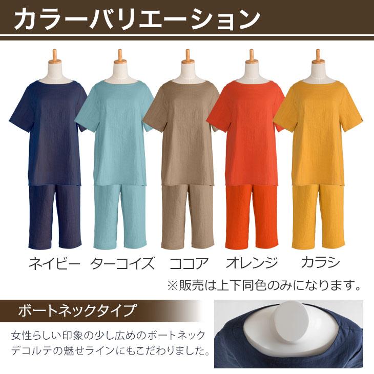 【冷房が苦手な方にオススメ!】レディース ダブルガーゼ パジャマ 半袖カラー写真01