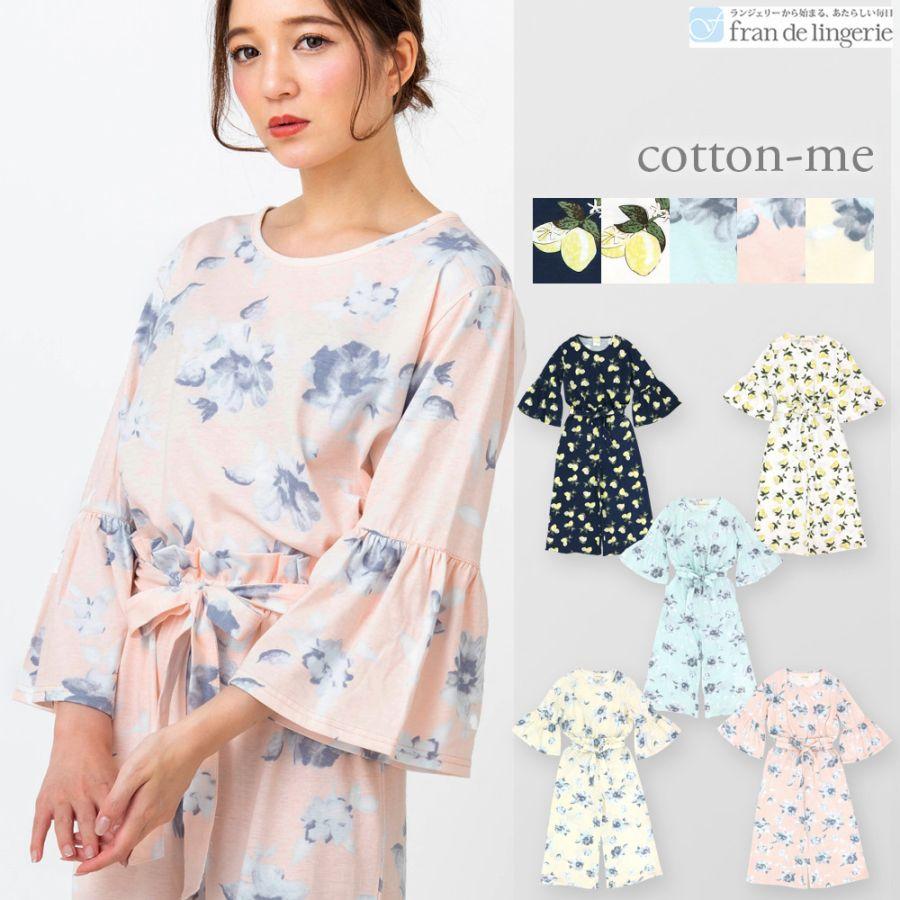 cotton-me 綿100%シリーズ かぶり上下セットスタイル写真