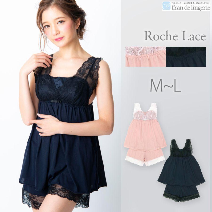 Roche lace レースキャミ上下セットスタイル写真