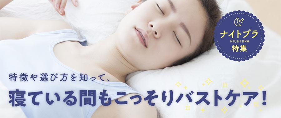 特徴や選び方を知って、寝ている間にこっそりバストケア♪