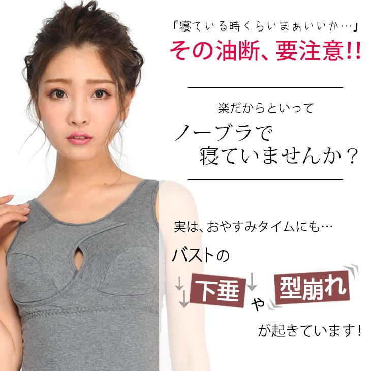 ナイトブラ ロング丈カラー写真01