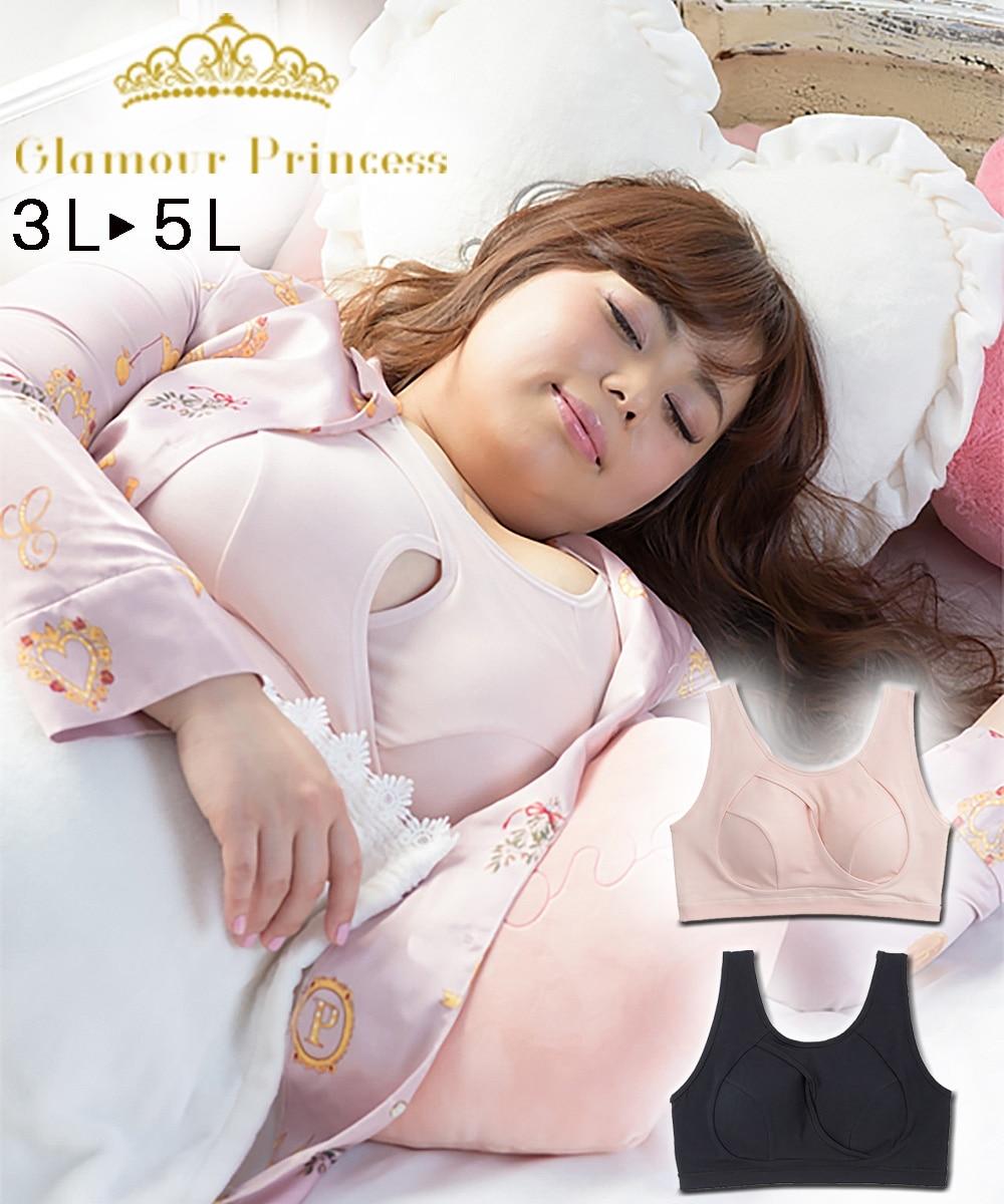 グラマープリンセス おやすみブラジャースタイル写真