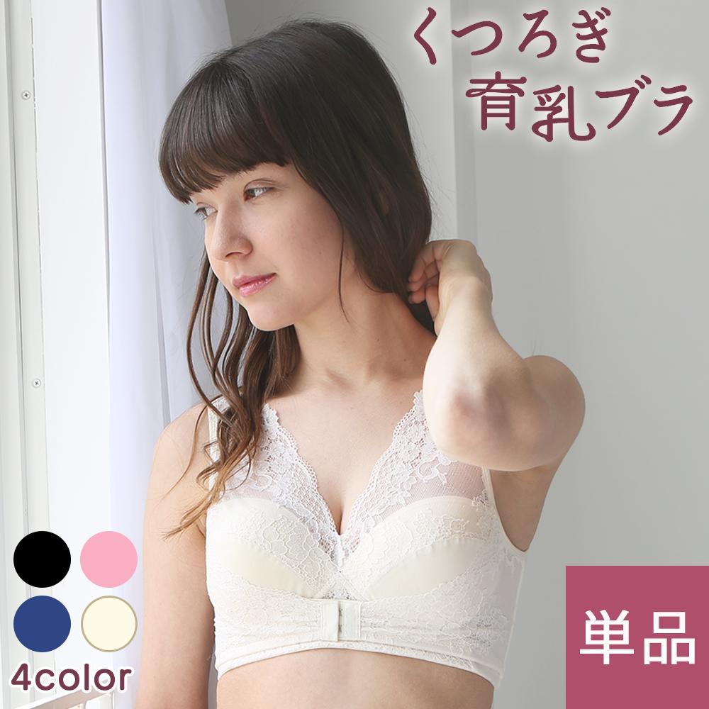 ルルクシェル くつろぎ育乳ブラスタイル写真