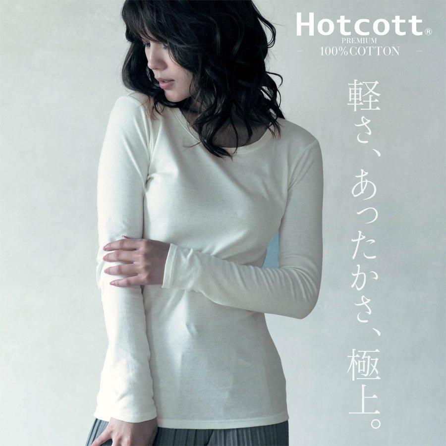 ホットコット 綿100%あったかインナー・長袖レディーススタイル写真