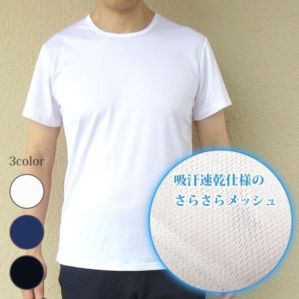 メンズ 半袖 Tシャツ ハニカムメッシュ 3色 ホワイト ネイビー ブラック ドライ スポーツ M L LLスタイル写真