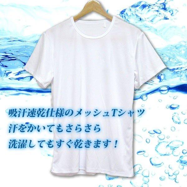 メンズ 半袖 Tシャツ ハニカムメッシュ 3色 ホワイト ネイビー ブラック ドライ スポーツ M L LLカラー写真01