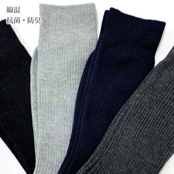 メンズソックス4足セット 4色 ブラック ネイビー ライトグレー ダークグレー 24~26cm ビジネス スクールカラー写真01
