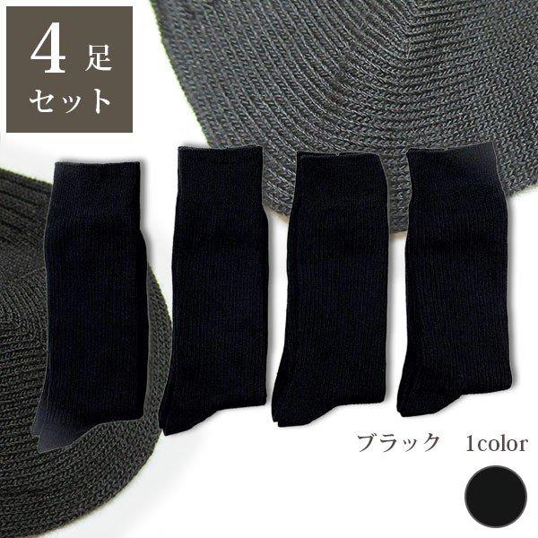 メンズ ソックス 4足セット ブラック 24~26cmスタイル写真
